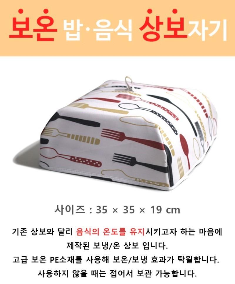 보온밥 상보