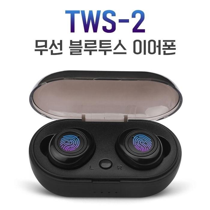 TWS-2,무선 블루투스 이어폰  최저가  도매가 드립니다.