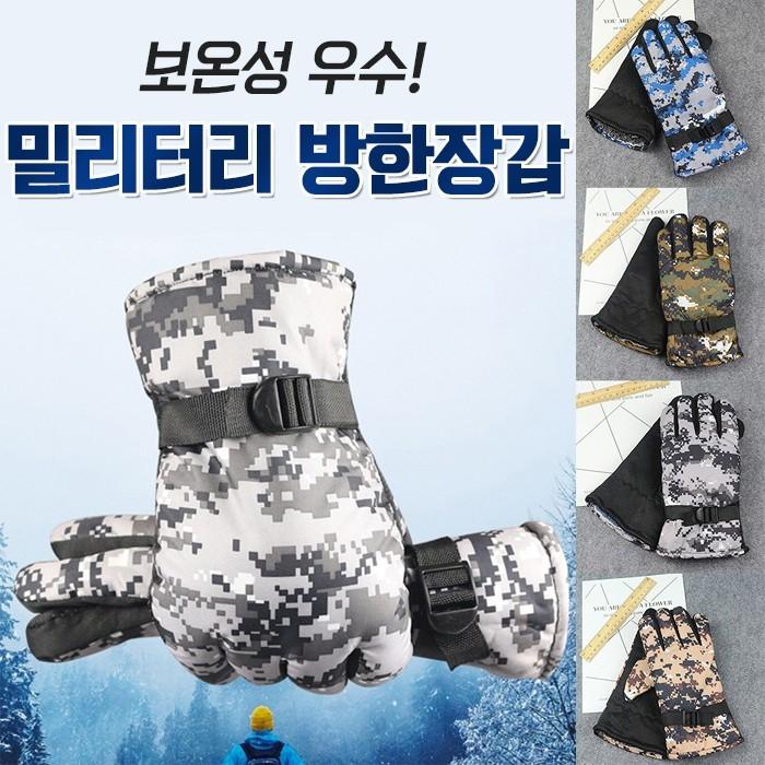 밀리터리방한장갑