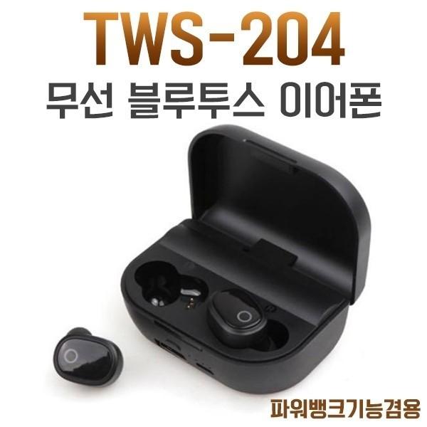 TWS-204 무선 블루투스 이어폰 도매가 드립니다.