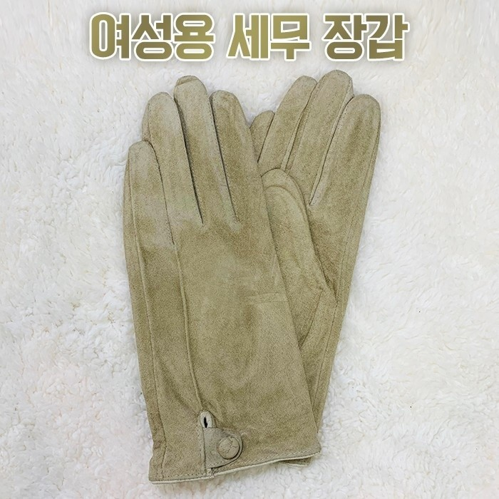 여성용  세무  장갑  도매가  드립니다.