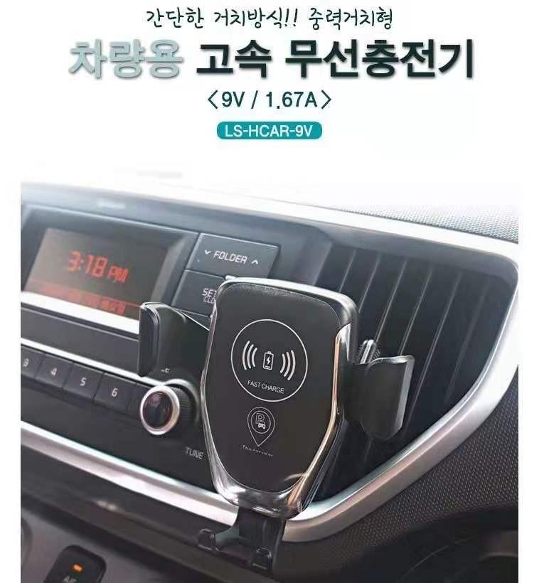 차량 고속무선 충전기