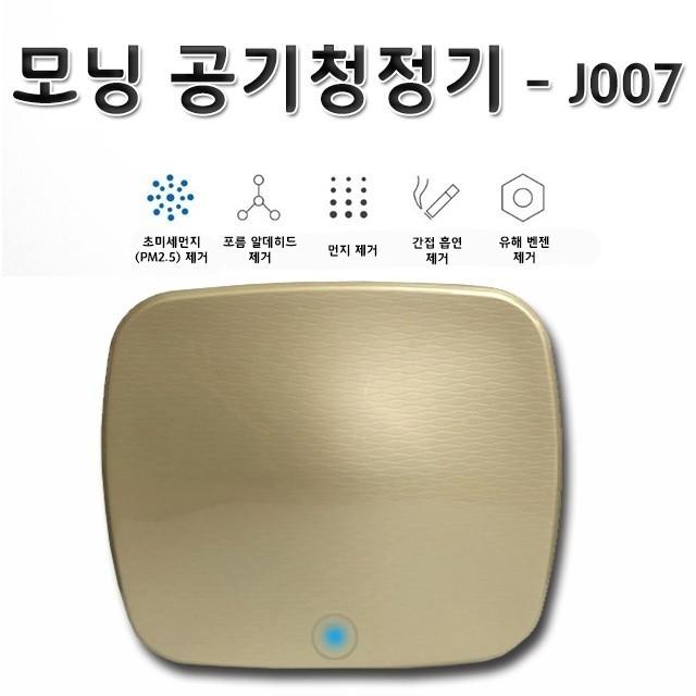 모닝  공기청정기-J007  도매가 드립니다.