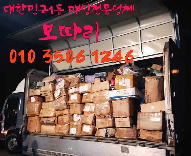 대한민국1등매입전문업체보따리010 3506 1246