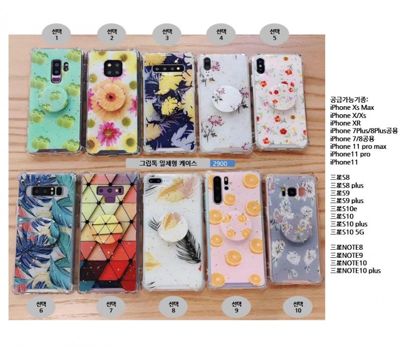 공장직배송 그립톡 스마트톡일체형 핸드폰케이스입니다 제품1-41509