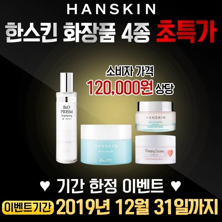 한스킨 화장품 4 2종 set 120,000>>>12,000원 땡!