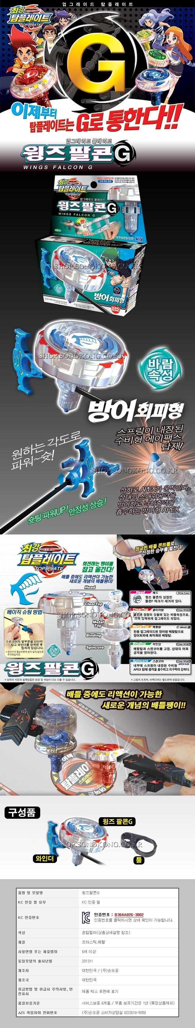 손오공 정품 최강 탑 플레이트 팽이