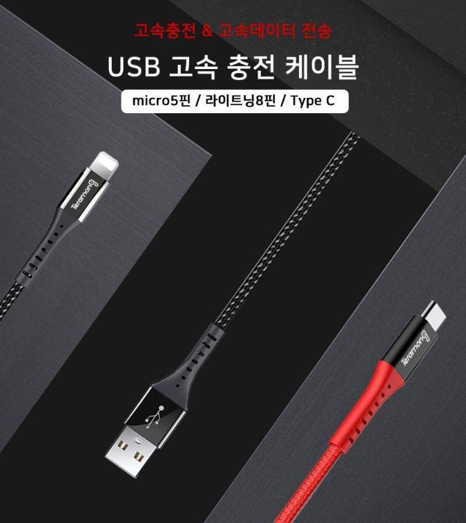 USB 고속충전 데이터 케이블 5핀, 라이트닝8핀 케이블