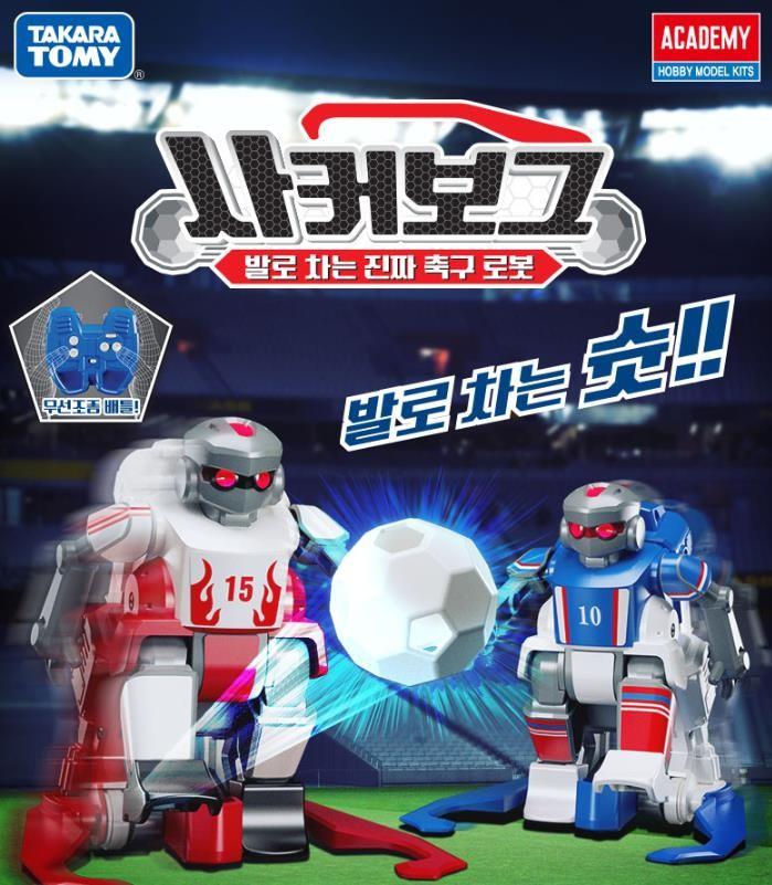아카데미 정품 축구로봇 판매합니다.