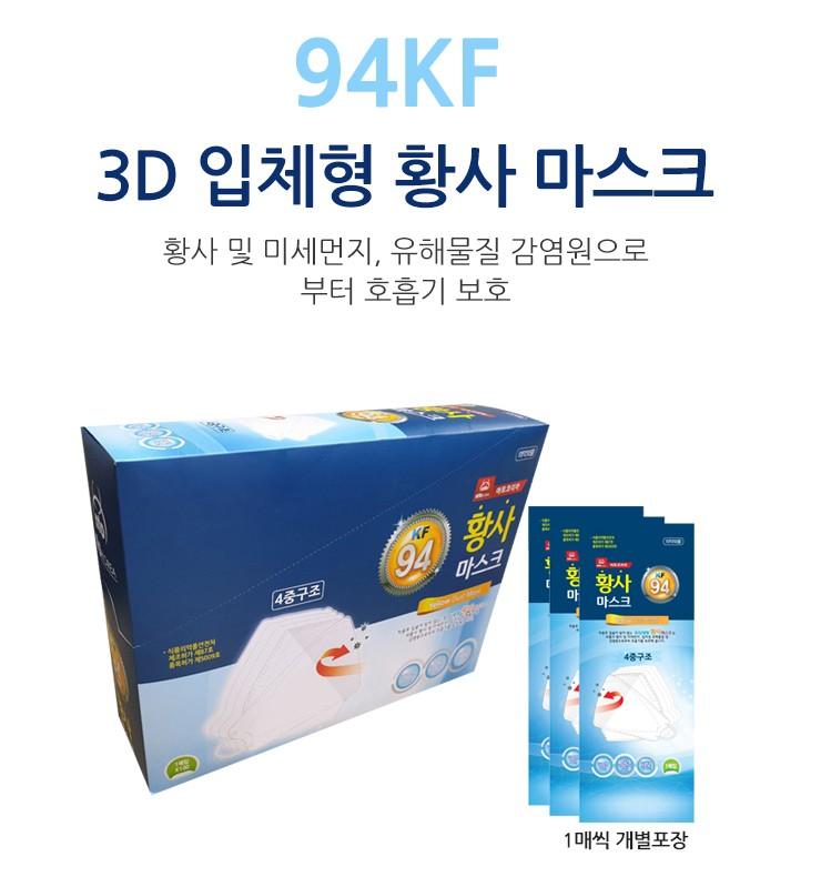 국내산 황사마스크미세먼지마스크 KF80 / KF94