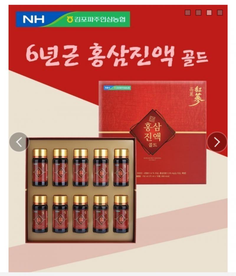 농협6년근 홍삼진액골드/산삼배양근진액골드