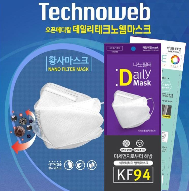 국내산 황사마스크 테크노웹 KF80 / KF94