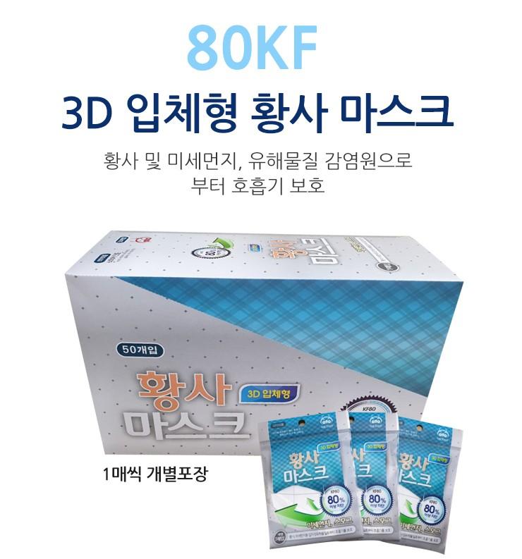 국내산 황사마스크 아토코리아 KF80  / KF94