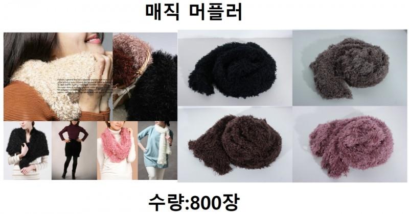 후드 넥워머 ( 550원 ) , 매직 머플러 ( 450원 )