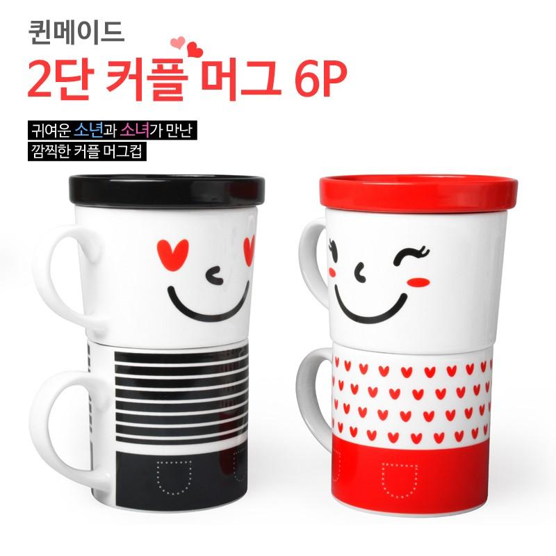 [퀸메이드]2단 커플 머그 컵 세트