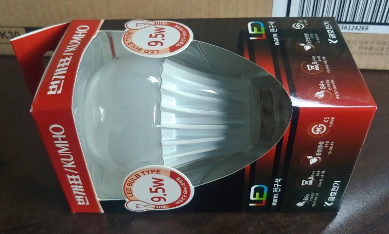 9.5w LED 전구