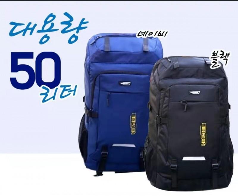 50리터가방