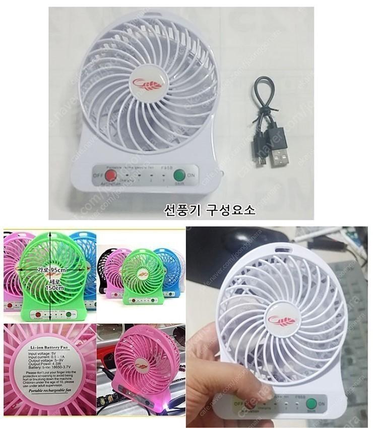 강력한탁상용선풍기 3단미니선풍기