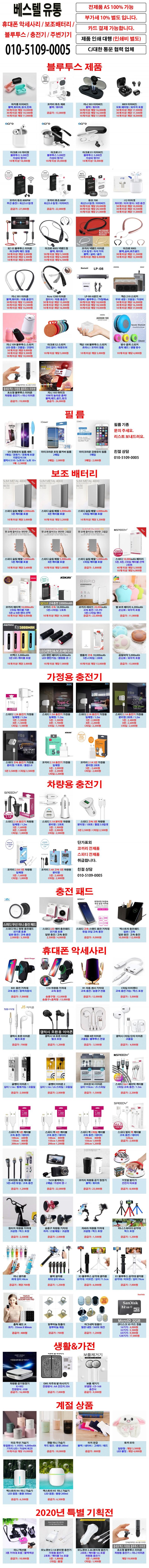 휴대폰매장사은품,판촉,휴대폰악세사리 도소매