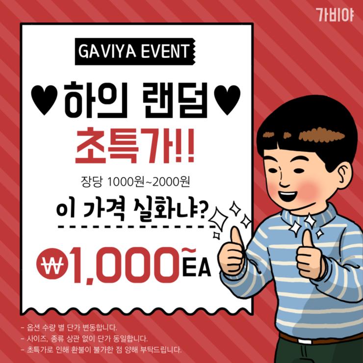 [완사입] ♥ 하의 랜덤 박스EVENT ♥