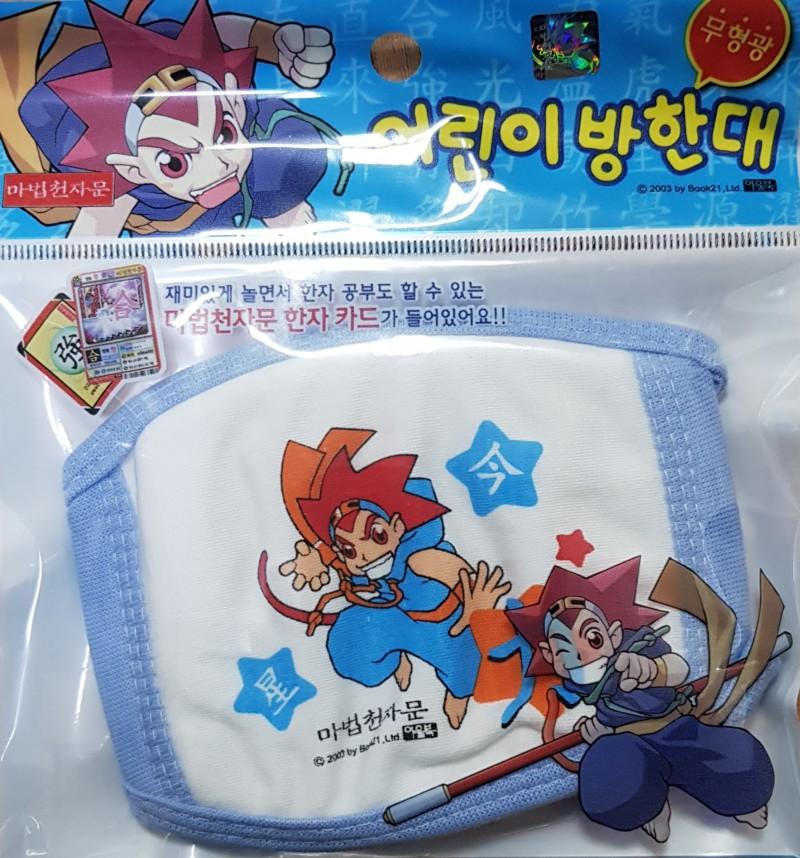어린이 방한대 마스크