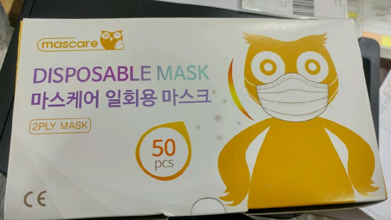일회용 마스크