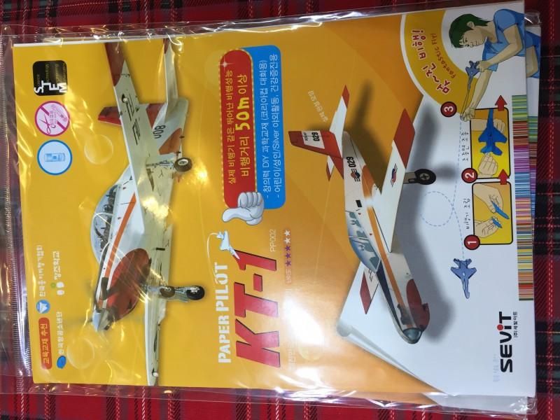세빛아트 종이비행기