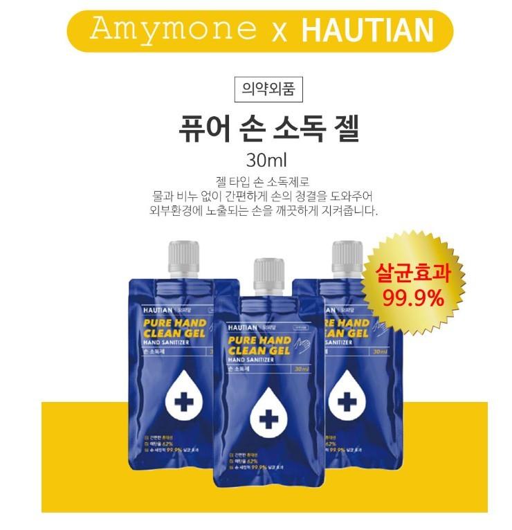 퓨어 손소독젤 30ml - 카톤단위 무료배송