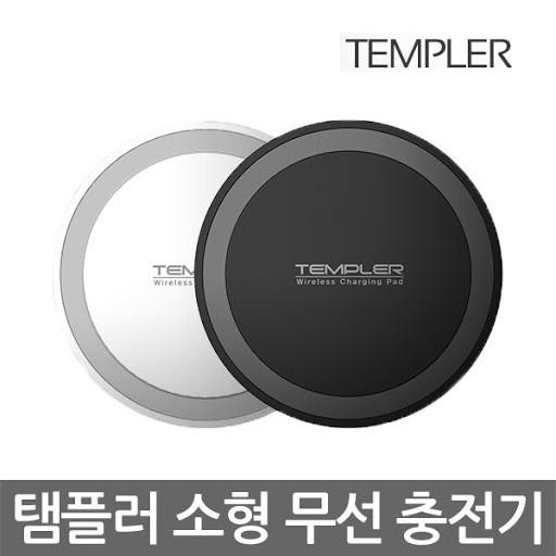 템플러 충전기 1.5A C타입 일체형 / 2.1A C타입 분리형 / 미니 충전패드