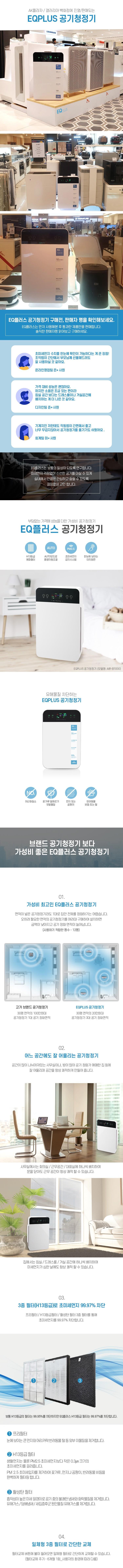 EQ플러스 2020년형 심플 디자인 공기청정기 H13등급 헤파필터 AIR-B1000
