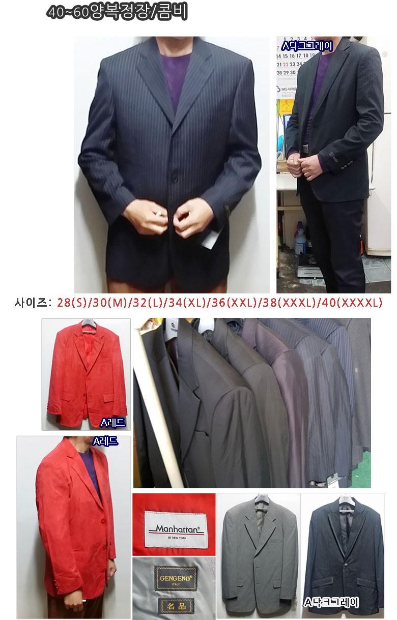 양복 콤비 정장 팝니다