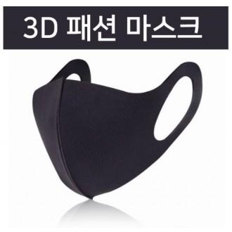 3D패션마스크
