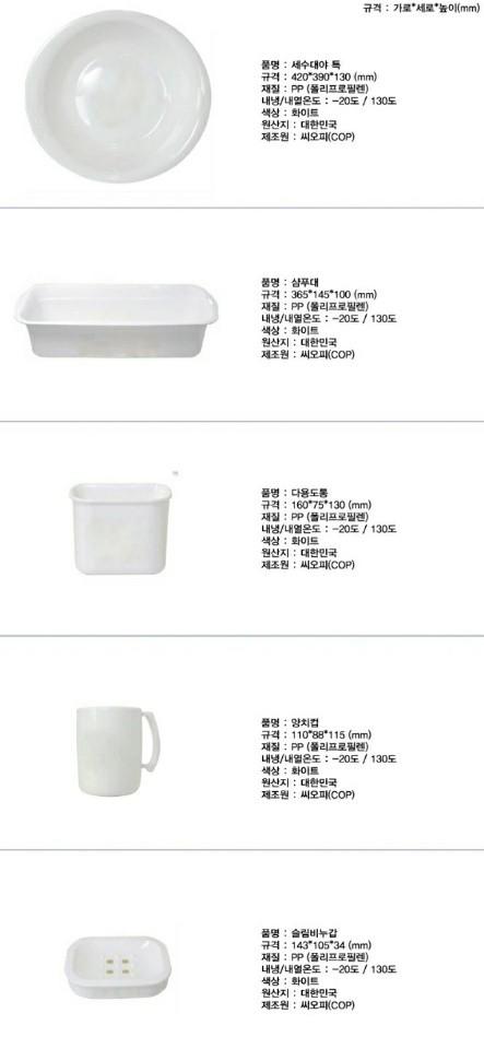 욕실 5종 수납세트