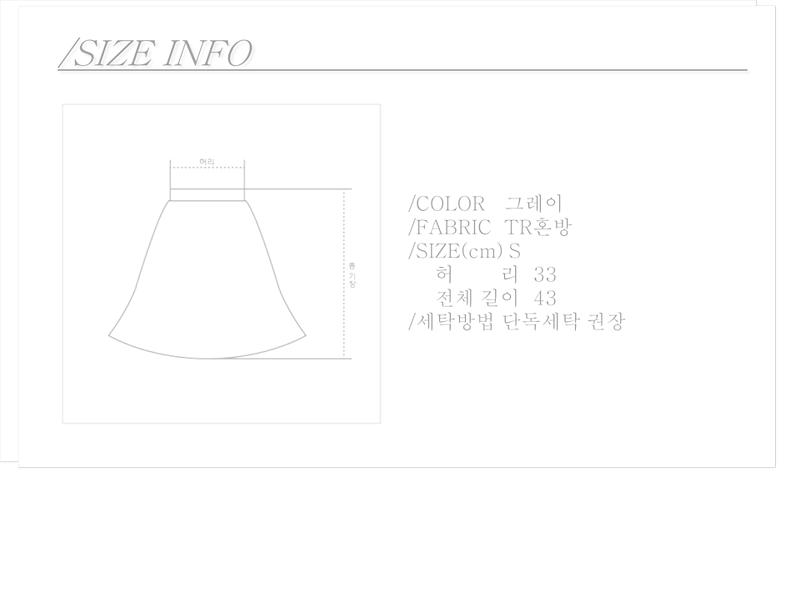 b323 절개라인 스커트(안감0)