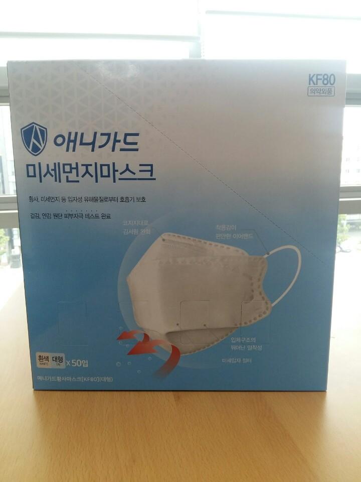 [국내산]KF80 미세먼지 마스크(대형)