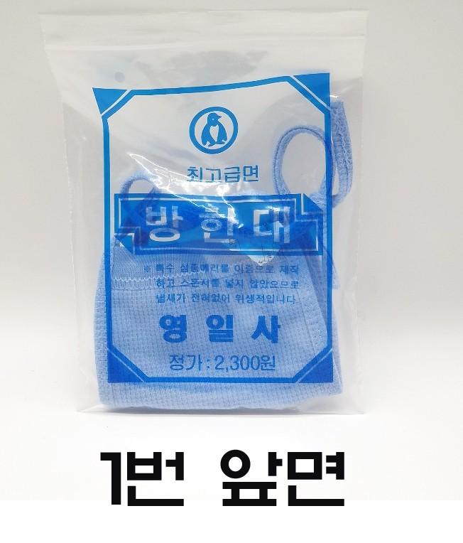 국산 신종코로나 마스크 미세먼지 바이러스 면마스크 방한대 최저가판매