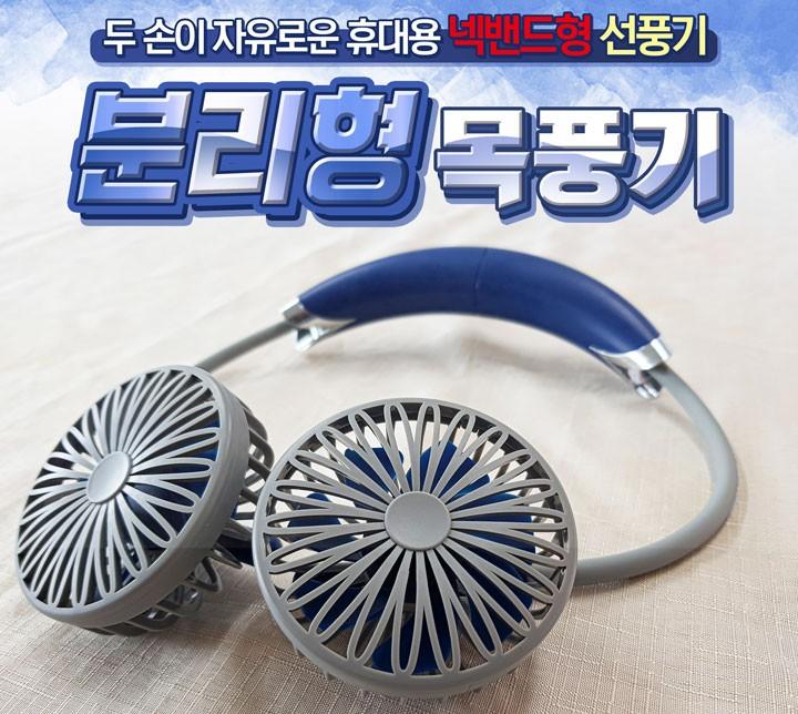신개념 분리형 넥밴드 선풍기