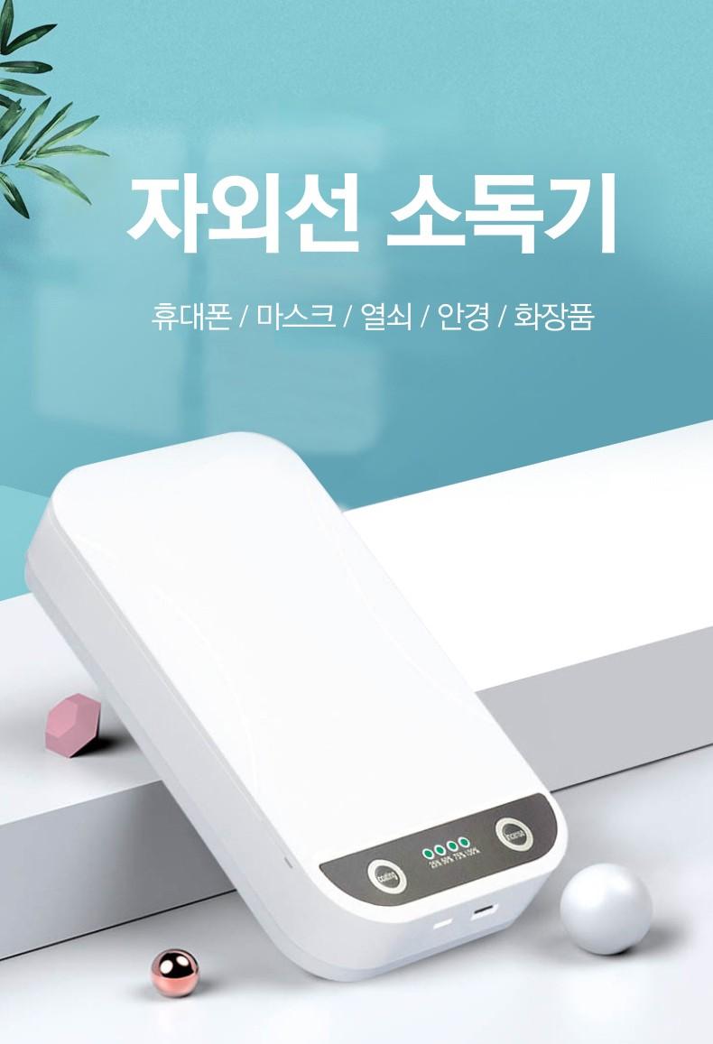 다기능 스마트 살균/소독기