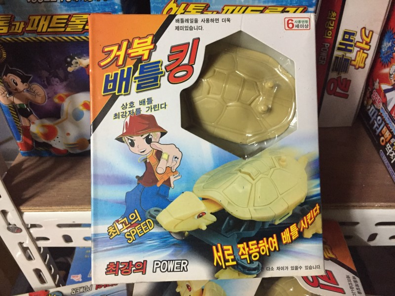 거북베틀킹 장난감