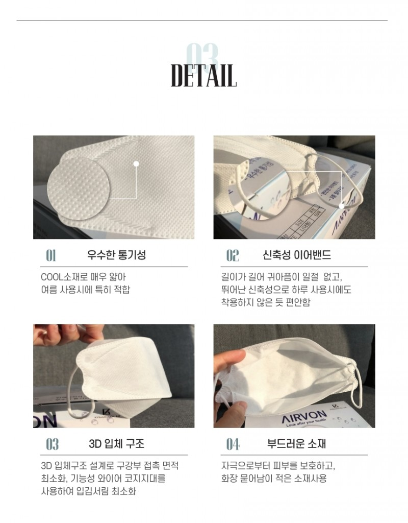 에어본 3D 비말마스크 대형/일회용/
