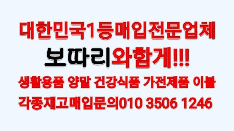 각종재고 매입 보따리 010 3506 1246