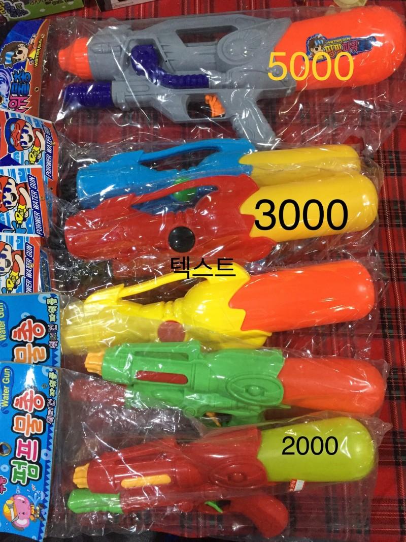 5000 물총 완구 장난감