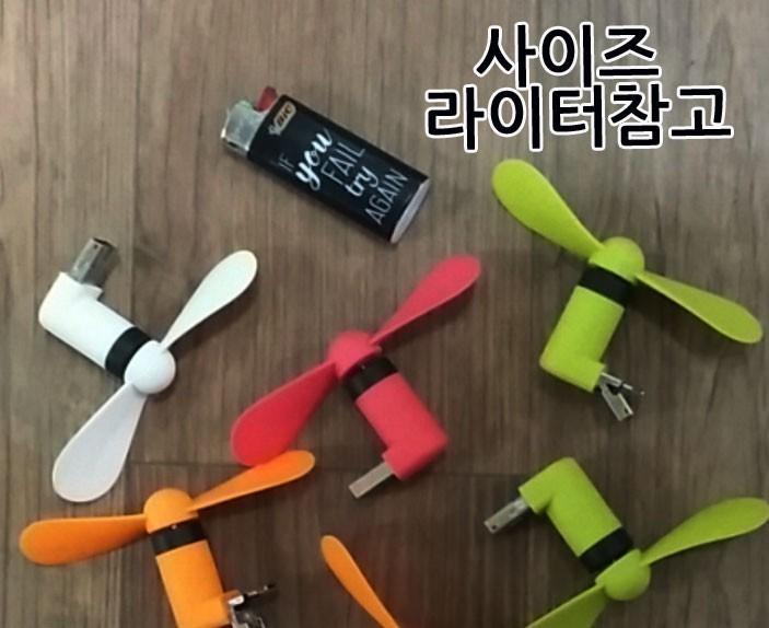 핸드폰선풍기 폰선풍기