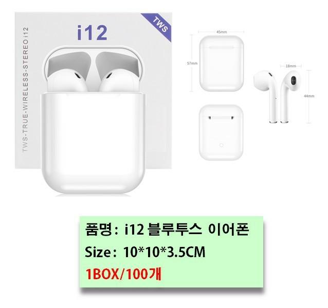 i12 블루투스터치이어폰 (황금유통)