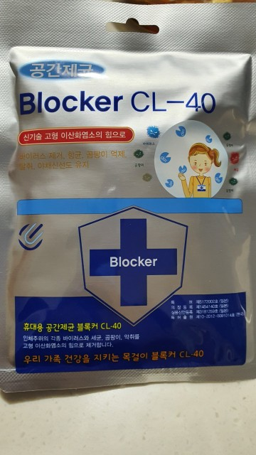 공간제균 바이러스제거제 블로커 CL-40