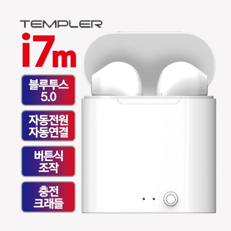템플러 i7m 에어팟ST 블루투스 이어폰