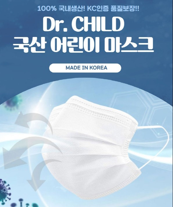 국산 어린이 마스크 - 최고급 유한킴벌리 저자극 원단사용