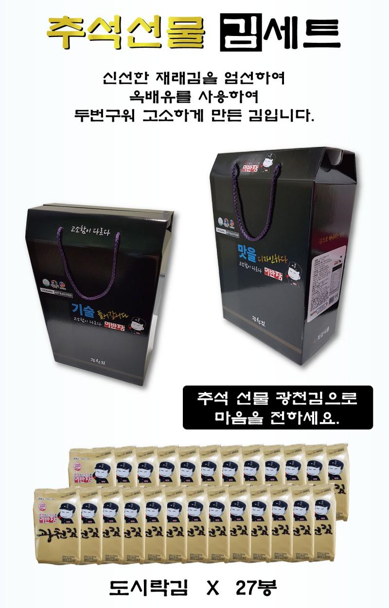 이반장광천김27봉세트