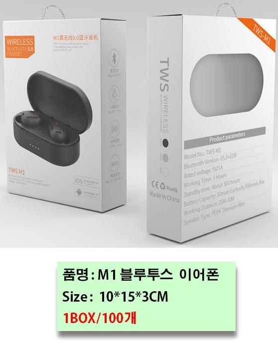 TWS-M1 블루투스이어폰 (황금유통)