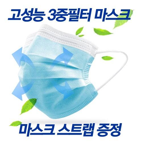 마스크 스트랩 증정 / 고성능 3중필터 국내인증 일회용 마스크